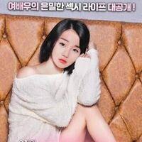 Sohee的偷偷私生活