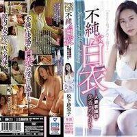 [中文字幕]ADN-211不纯な白衣人妻看护师・美香のあやまち松下纱栄子