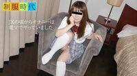 10mu090519_01松井りえこ制服时代〜电マ好きな私のクリトリス〜
